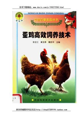 蛋鸡高效饲养技术.doc