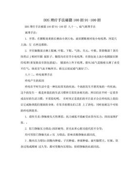 DDS理疗手法秘籍100招91-100招.doc