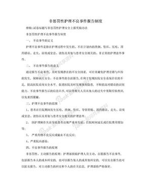 非惩罚性护理不良事件报告制度.doc