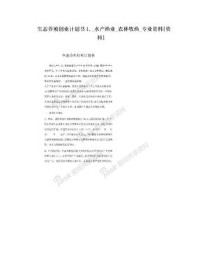 生态养殖创业计划书1._水产渔业_农林牧渔_专业资料[资料].doc