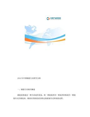 中国储能行业研究分析.doc