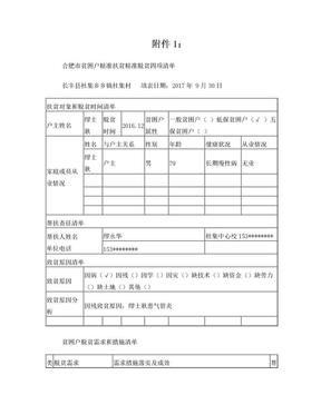 缪士耿 建档立卡贫困户四项清单.doc