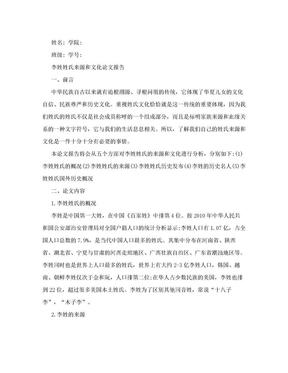 李姓姓氏来源和文化论文【精选】.doc