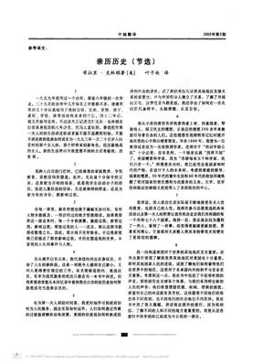 亲历历史_节选_.pdf
