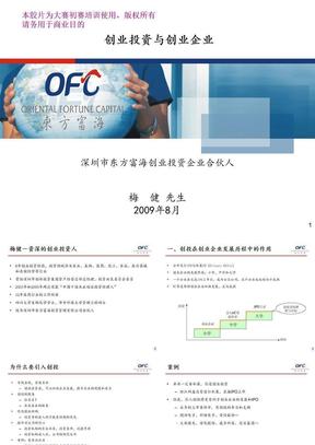 创业投资与创业企业.ppt
