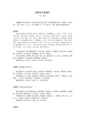 苏轼词全集(编年——word版.doc