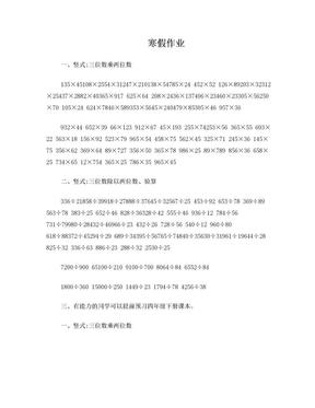 四年级下册数学寒假作业 100道计算题.doc