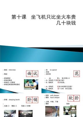 第十课   坐飞机只比坐火车贵 成功之路 课件 对外汉语汉字教学.ppt