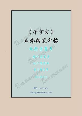 《千字文》五体钢笔字帖.pdf