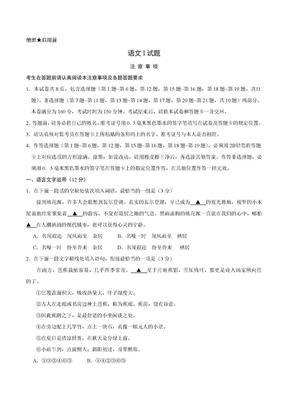 2019年江苏卷语文高考试题文档版(含答案).doc