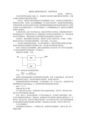 环路计算,补偿和仿真.pdf