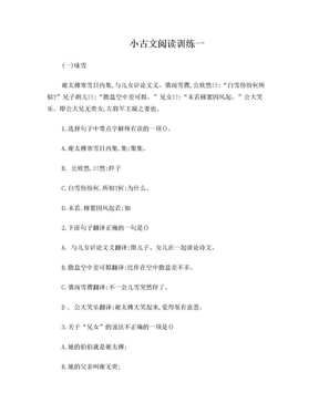 小古文阅读训练一1 (1).doc
