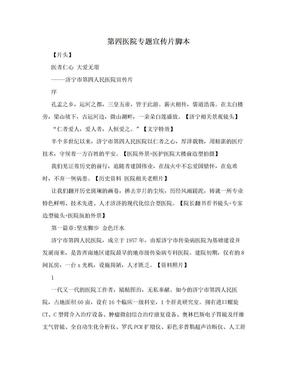 第四医院专题宣传片脚本.doc