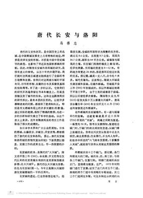 唐代长安与洛阳.pdf