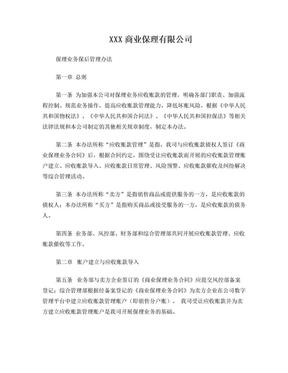7、商业保理公司保理业务保后管理办法.doc