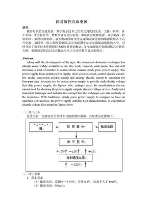 简易数控直流电源.doc