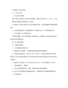 初二地理生物结业考复习资料.doc