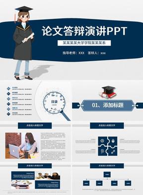 深蓝卡通人物简洁大气实用毕业论文答辩PPT模板.pptx