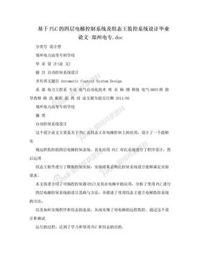 基于PLC的四层电梯控制系统及组态王监控系统设计毕业论文-郑州电专.doc.doc