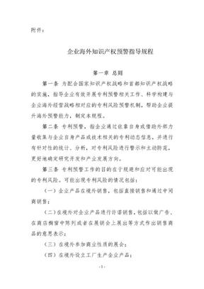 发布版:企业海外知识产权预警指导规程.doc