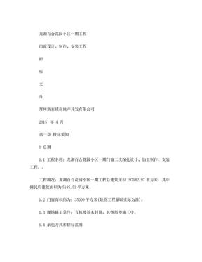 门窗招标文件(2015-4-12)修.doc