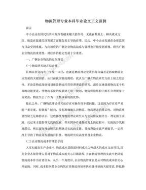 物流管理专业本科毕业论文正文范例.doc