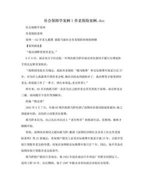 社会保障学案例1养老保险案例.doc.doc