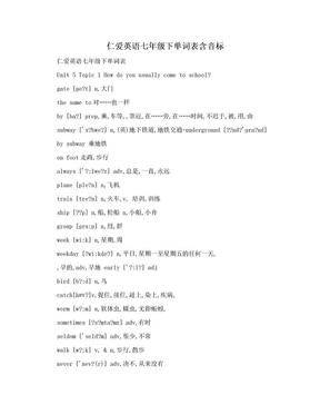 仁爱英语七年级下单词表含音标.doc