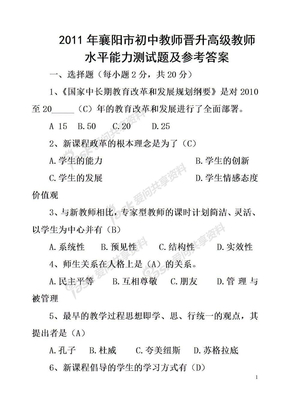 2011年襄阳市教师晋升职称水平测试试题.dos.doc