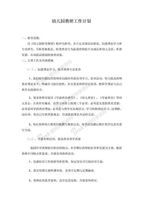 幼儿园教研工作计划.doc