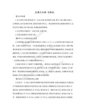 足球大小球 分析法.doc