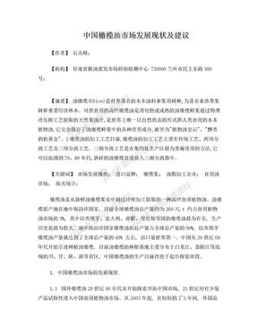 中国橄榄油市场发展现状及建议.doc