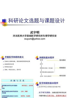 科研论文选题与课题设计.ppt