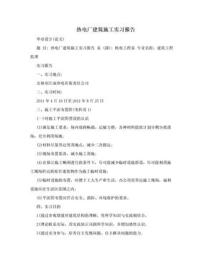 热电厂建筑施工实习报告.doc