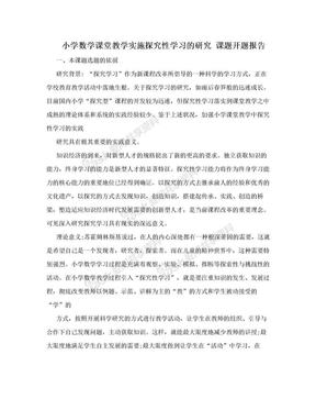 小学数学课堂教学实施探究性学习的研究 课题开题报告.doc