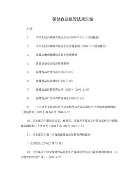 保健食品监管法规汇编.doc