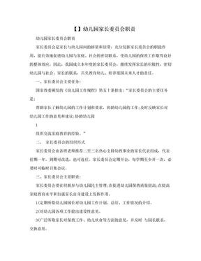 【】幼儿园家长委员会职责.doc