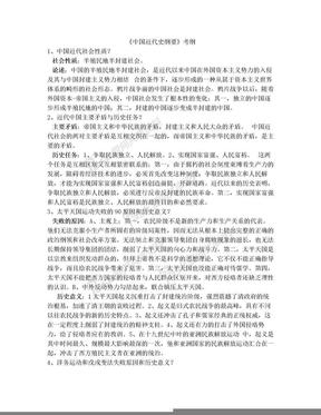 中国近代史纲要.doc