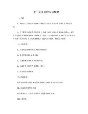 资金管理应急预案.doc