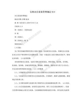 宝典办公设备管理规定014.doc