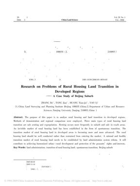 经济发达地区农村宅基地流转问题研究_以北京市郊区为例.pdf
