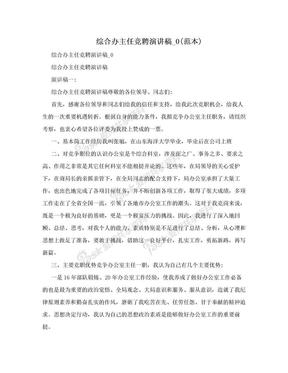 综合办主任竞聘演讲稿_0(范本).doc