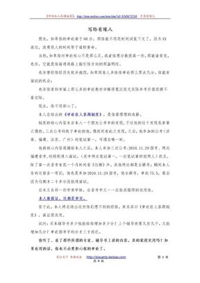 2010年国家公务员考试申论真题+省级以上(含副省级)综合管理类.doc