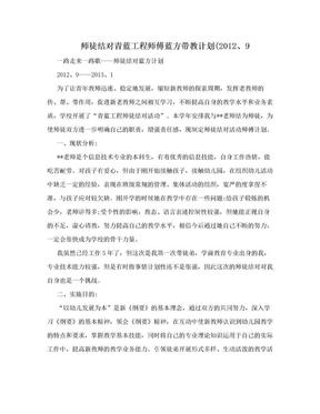 师徒结对青蓝工程师傅蓝方带教计划(2012、9.doc