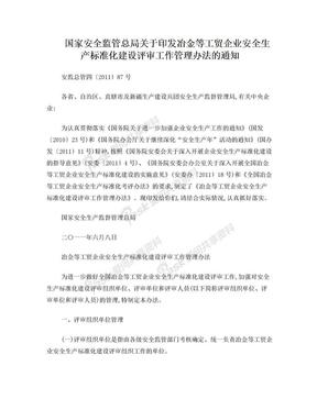 安监总局工贸企业安全标准化评审办法-安监总管四〔2011〕87号.doc