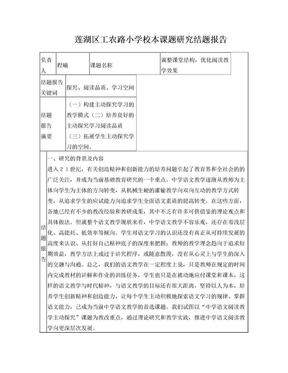 校本课题研究结题报告(1).doc