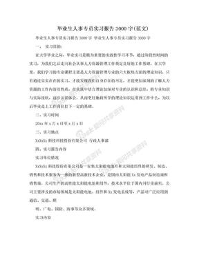 毕业生人事专员实习报告3000字(范文).doc
