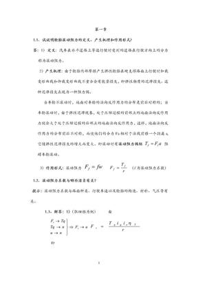 余志生第五版汽车理论课后答案.doc