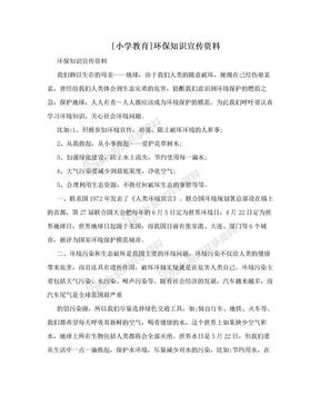 [小学教育]环保知识宣传资料.doc
