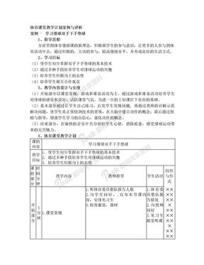 体育教学设计案例分析.doc